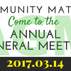 Pizza | AGM | Your voice is important! | March 14, 2017